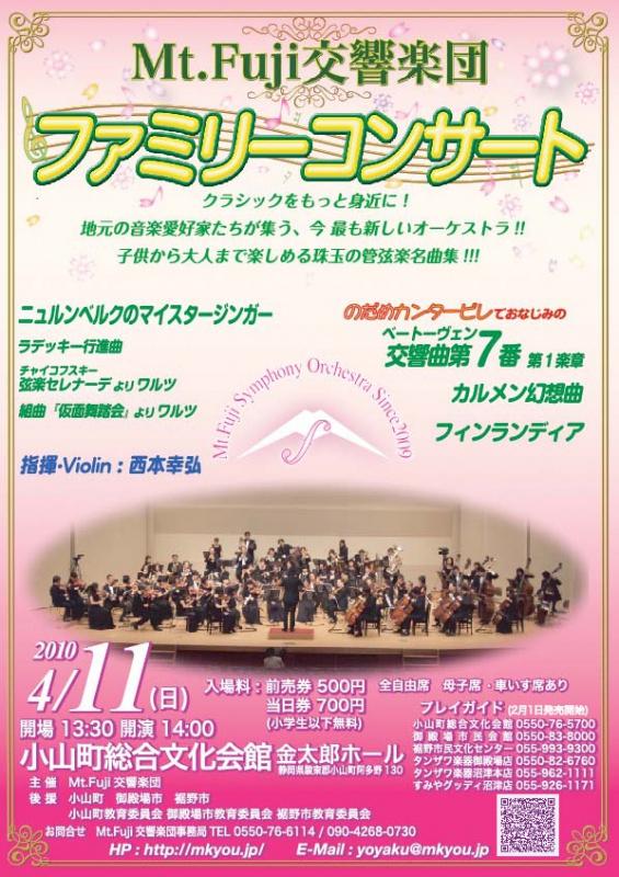 ファミリーコンサート ファミリーコンサート | Mt.Fuji交響楽団 Mt.Fuji交響楽団: