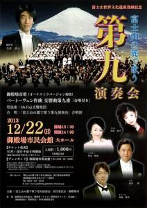 富士山の麓で歌う第九演奏会