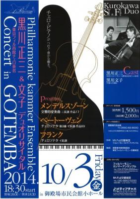 東京フィル首席チェロ奏者 黒川正三 & 文子 デュオリサイタル