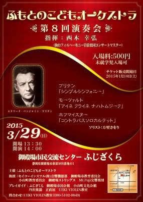 2015.3.29 ふもとのこどもオーケストラ