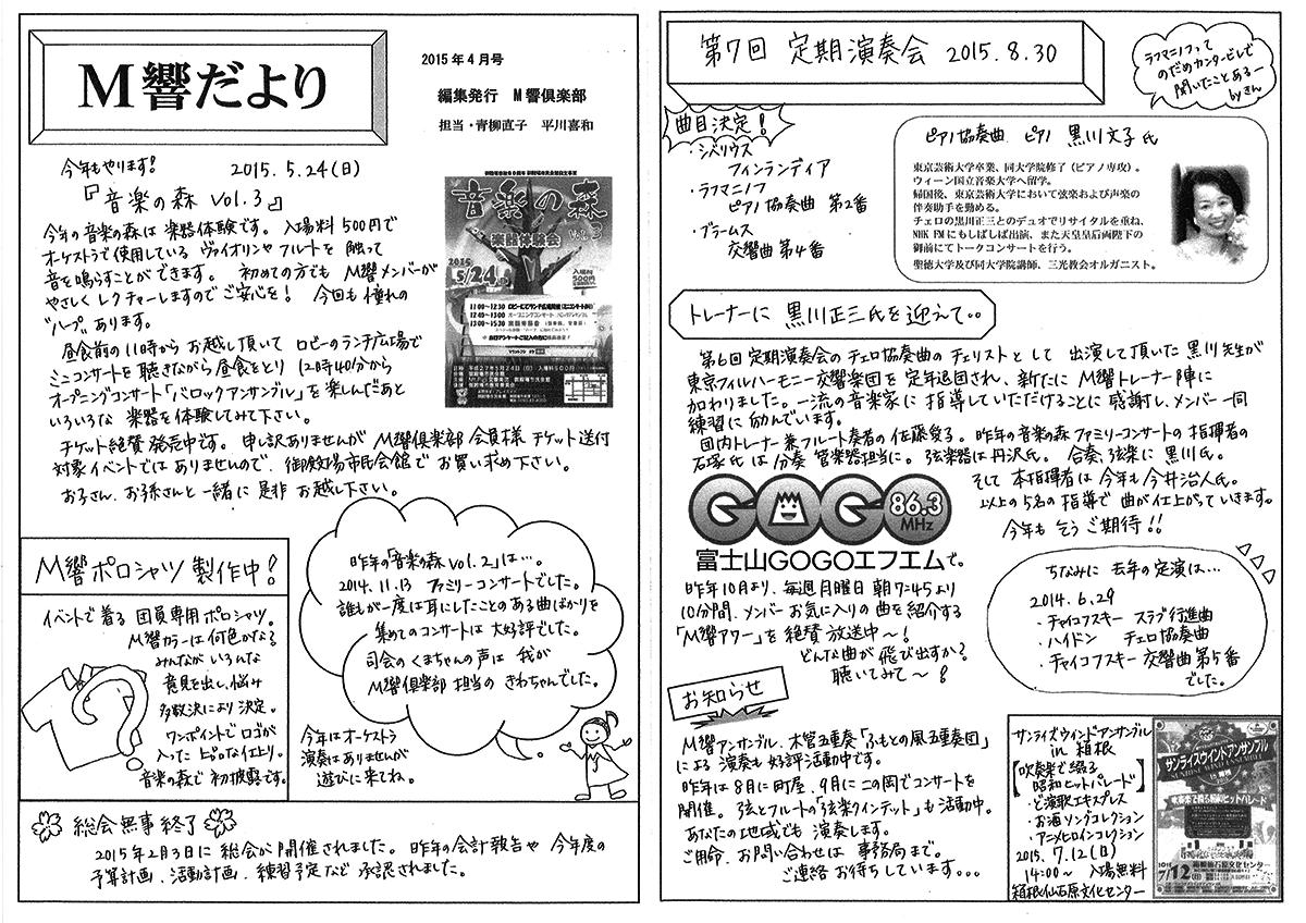 [M響だより]2015年4月号が発行されました