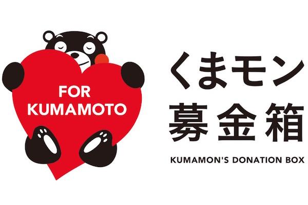 【くまモン募金】寄付
