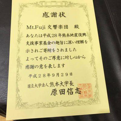 熊本大学からの感謝状