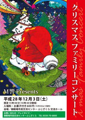 M響がおくるフルート&ギターデュオの【クリスマスファミリーコンサート】