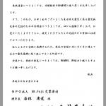 東日本大震災みやぎこども育英募金