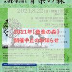 2021年【音楽の森】開催中止のお知らせ